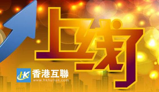 熱烈祝賀hkhulian網站全新上線