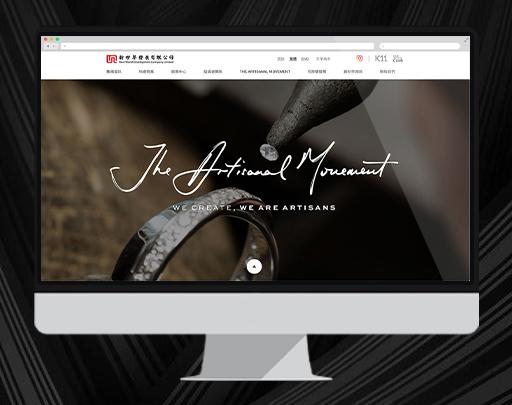 新世界發展有限公司网站设计