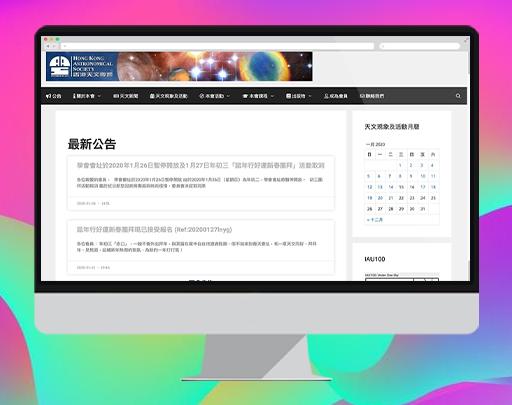 香港天文學會网站设计